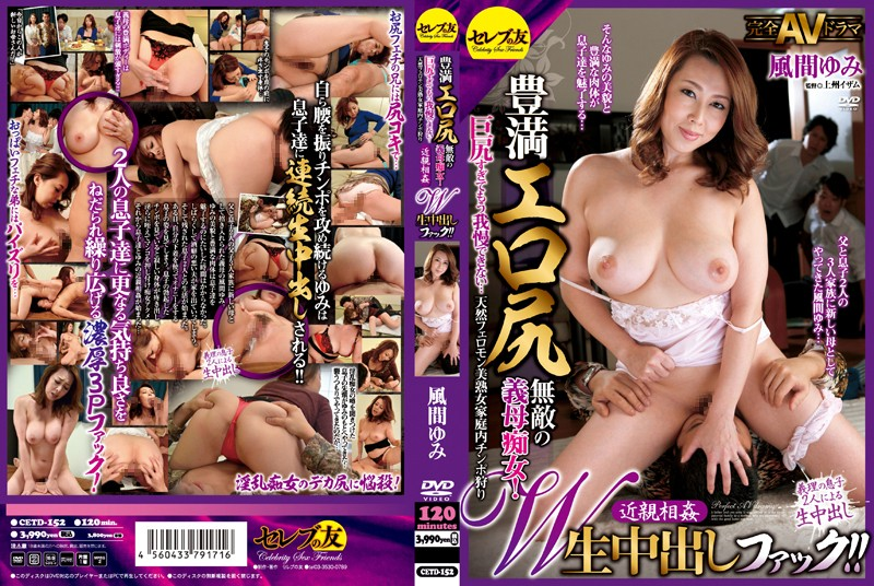 CETD-152 javgo Yumi Kazama Slutty Stepmom with a Full Erotic Ass! Her ass is so big, it makes me Nervous! Natural Airhead