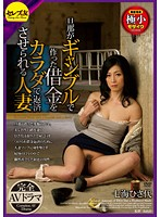 Married Woman Repays Her Husbands Gambling Dept With Her Body Hisayo Nanami Download