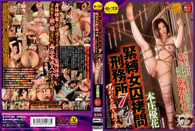 S&MBondage Correctional Facility for Women 7 A Woman With Cursed Blood - Huge Personal Corruption Case: Bondage Electric Torture Creampie Incest Climax With Her Brother Yuka Honjo