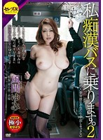I Rode The Molester Bus 2 - Married Woman With Big Tits Begs For Immoral Creampie Sex Yumi Kazama 下載