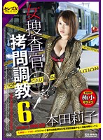 Breaking In The Female Detective With Torture 6: Electricity Torture & Rape Fucking, Confinement, Creampies And More with Riko Honda Download