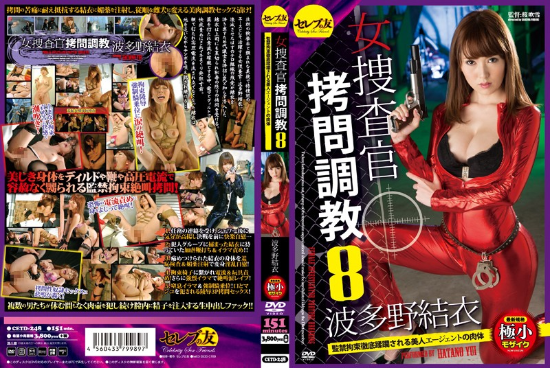 Female Detective Torture Breaking In - Female Agent's Body Thoroughly Violated! Yui Hatano
