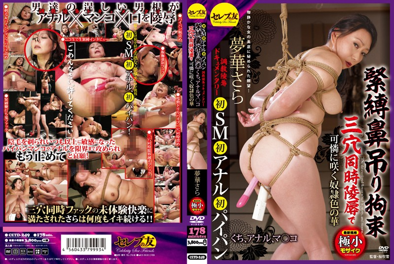 Her First S&M,Anal Sex,And Shaved Pussy - A Breaking In Documentary - Nasal S&M - Tied Up And Ravaged In All Three Holes: Mouth,Ass,And Pussy - The Blossoming Of A Beautiful Sex Slave Sara Yumeka