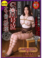 Her First S&M Pussy Destruction & Tears Documented - Minami Uemura Download