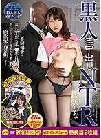 [CETD-304] Married Woman Gets Creampied By A Black Man - She Cheated On Her Husband When She Became Obsessed With A Foreigner's Shiny Big Black Cock - 2 Disc Special Edition - Morisawa Kana