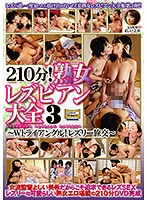 210 Minutes! A Mature Woman Lesbian Series Collection 3 Double Triangle Action! A Hot Lesbian Vacation Download