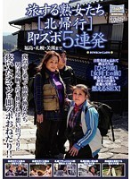 Traveling Mature Women (Northbound) 5 Continuous, Quickies. To Fukushima, Sapporo And Biei Download