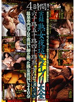 4 Hours! True Stories About A Mature Woman And Her Night Visit!! Eastern Japan Edition Download