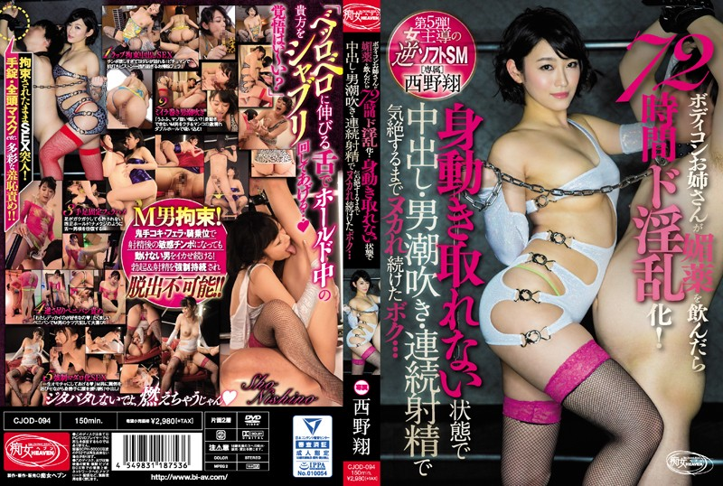 Smoking Hot Babe In A Tight Dress Takes An Aphrodisiac That Drives Her Wild For 72 Hours! Unable To Move: Creampies, Squirting, Jizz After Jizz Until You Can't Cum Anymore... Sho Nishino