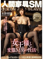 Life with the Human Furniture SM Queen and the Masochistic Man Asahi Mizuno Download