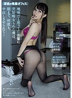 <Working Overtime, Late At Night At The Office> I Always Thought That My Colleague (Kururugi-san) Was A Prim And Proper Girl, But She Pulled A Slut Fuck On Me And Made Me Creampie Her, Over And Over Again, Until The Break Of Dawn... Aoi Kururugi Download