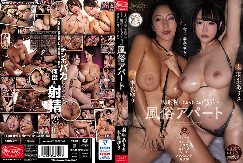 CJOD-275 Ultra Sexy Dual Slut MILFs Beg For You To Cum Harder At Their Apartment-Turned-Brothel