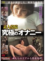 Amateur Uploads Ultimate Masturbation 下載