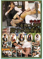 Central Tokyo Office Lady's Special Spread Legged Treatment 下載