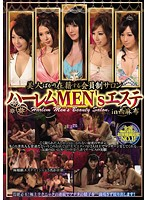 Salon With Exclusively Beautiful Members Harem MEN's Massage Parlor in Nishi-Azabu Download