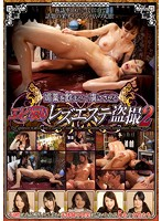 Aphrodisiac Makes Her An Animal - Hidden Video of a Lesbian Massage Parlor Makes Them Twist in Ecstasy 2 Download