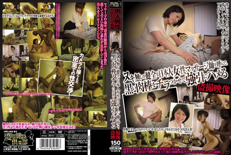 CLUB-107 Voyeurcam Videos Posted Of Japanese Masseuses Called And Forced Into Fucked By Big Black