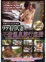 Secretly Filming The Adulterous Hot Spring Trip With A Troubled Married Woman 下載