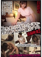 Secretly Filmed Footage Of A Clean Female Japanese Masseuse Who Doesn't Do Happy Endings Getting Fucked After Being Shown A Black Dick 2 Download