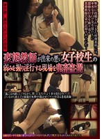 Posting By Mr. A From Mitaka, Tokyo - Peeping On A Kinky Teacher's Rough Sex With A Blackmailed Bratty Schoolgirl 下載