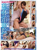 Japanese Physical Education University. Looking for the Swimming Athlete's Trainer Chiropractic Clinic. 5 Download