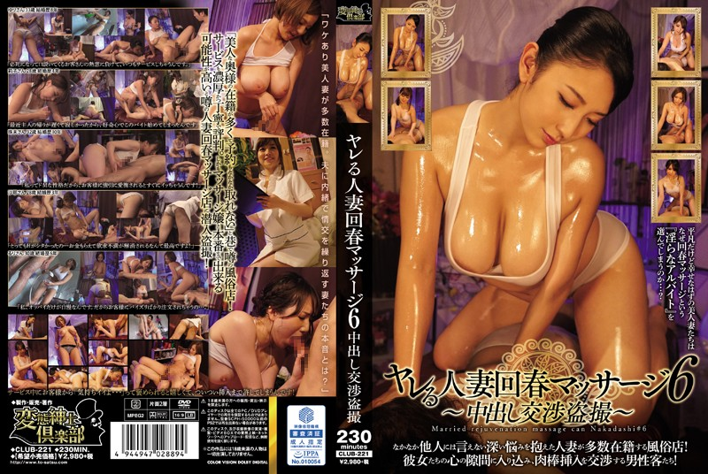 CLUB-221 Rejuvenation Massage Parlor With Fuckable Married Women 6 Creampie Negotiations Secretly Filmed