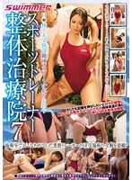 From A Famous Sports University In Japan A Chiropractic Clinic Run By A Sports Trainer Who Targets Only Competitive Swimmers 7 Download