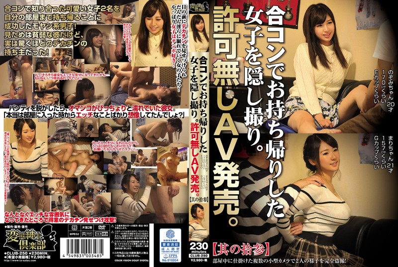CLUB-250 Secretly Filming Girls Taken Home From a Social Mixer. Porn Sold Without Consent. Part 13