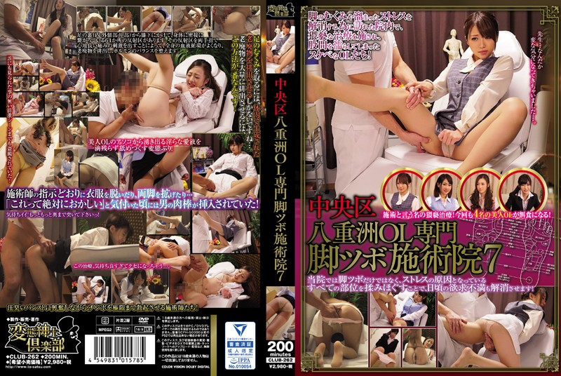 CLUB-262 Central Tokyo Office Lady's Special Spread Legged Treatment 7