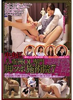 Central Tokyo Office Lady's Special Spread Legged Treatment 7 Download