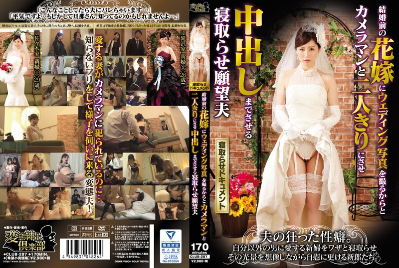 Fiendish Husband Tricks His Wife Into Shooting Wedding Photos And Gets Her To Be Alone With The Cameraman Who Then Rapes Her And Cums Inside Her