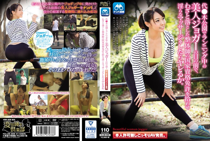CLUB-306 jav xxx Intentionally Dropping My Massage Therapist License In Front Of A Hot Jogger At The Park, Will She