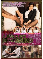 Central Tokyo Office Lady's Special Spread Legged Treatment 9 Download