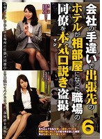 Hidden Cameras Capture What Happens When Two Coworkers Are Accidentally Placed In The Same Hotel Room On A Business Trip And One Makes Advances On The Other 6 下載