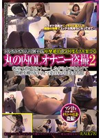 Peeping Video Of An Office Lady's Masturbation While Singing Karaoke By Herself In A Spasmic Orgasmic Cum Crazy Session 2 下載