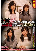 CLUB-381 JAV Screen Cover Image for We Went Picking Up Girls And Took Home This Friendly Pair Of Girls We Met At An Izakaya If We Quietly Have Sex Will Their Tight-Legged Friends In The Next Room Get Horny And Let Us Fuck Them Too 17 from Hentai-Shinshi-Club Studio Produced in 2017