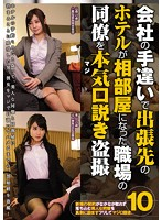 CLUB-384 JAV Screen Cover Image for Hidden Cameras Capture What Happens When Two Coworkers Are Accidentally Placed In The Same Hotel Room On A Business Trip And One Makes Advances On The Other 10 from Hentai-Shinshi-Club Studio Produced in 2017