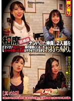 We Went Picking Up Girls And Took Home This Friendly Pair Of Girls We Met At An Izakaya. If We Quietly Have Sex, Will Their Tight-Legged Friends In The Next Room Get Horny And Let Us Fuck Them Too? 19 Download