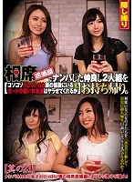 We Went Picking Up Girls And Took Home This Friendly Pair Of Girls We Met At An Izakaya. If We Quietly Have Sex, Will Their Tight-Legged Friends In The Next Room Get Horny And Let Us Fuck Them Too? 21 Download