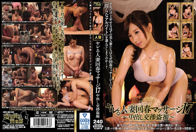 CLUB-419 A Fuckable Married Woman Rejuvenating Massage Parlor 17 Peeping On Creampie Negotiations