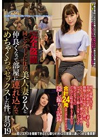 CLUB-457 JAV Screen Cover Image for All Peeping I Got Friendly With A Beautiful Married Woman Who Lived In My Building And So One Day I Brought Her To My Room And I Fucked Her Brains Out Chapter Four 19 from Hentai-Shinshi-Club Studio Produced in 2018