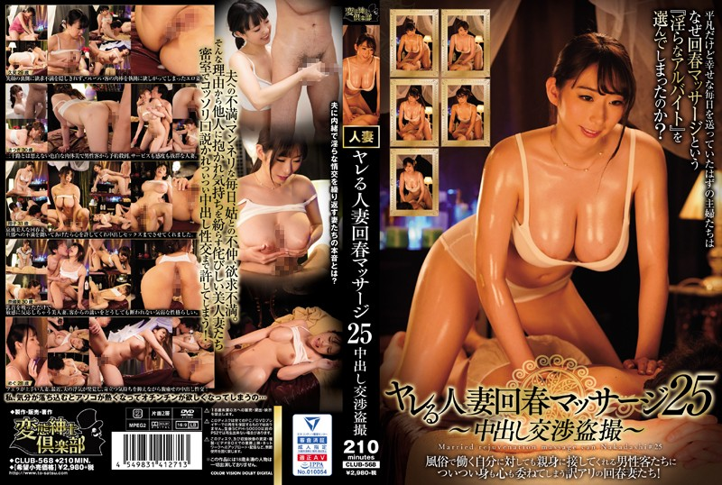CLUB-568 A Fuckable Married Woman At A Rejuvenating Massage Parlor 25 Peeping In On Creampie