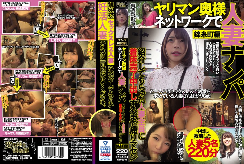 [CLUB-596]We Nampa Seduced A Married Woman Through The Slutty Housewife Network We Impregnated All Of The Married Woman Babes Who Were Introduced To You Don't Get To Go Home Until You've Been Creampie Fucked