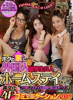 [VR] 3 Exchange S*****t Foreigners Are Cumming To My House For A Homestay!! They're Super Fun! And They've Got Great Bodies! And They're Open-Minded About Sex!! I'm Using My Samurai Cock To Give Them A Global Sex Experience In This Cross-Cultural Foursome Cumminication VR Video!! Download