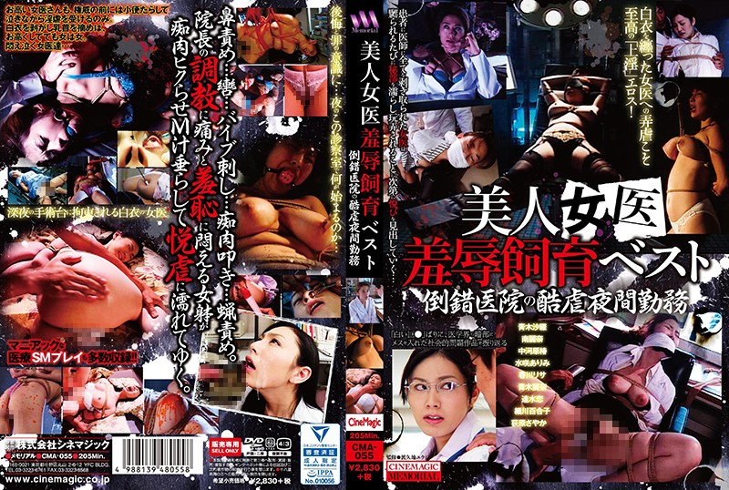 CMA-055 JavQD Best aid Beautiful Female Doctor Breeding Dishonor. Perverted Hospital's Terrible Night Duty.