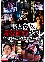 Best aid Beautiful Female Doctor Breeding Dishonor. Perverted Hospital's Terrible Night Duty. 下載