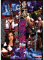 連縛暴辱の獲物たち縄宴謝肉祭(Victims Of Multiple Bondage And Brutality A Flesh Fantasy Of Bondage And Atonement) 下載