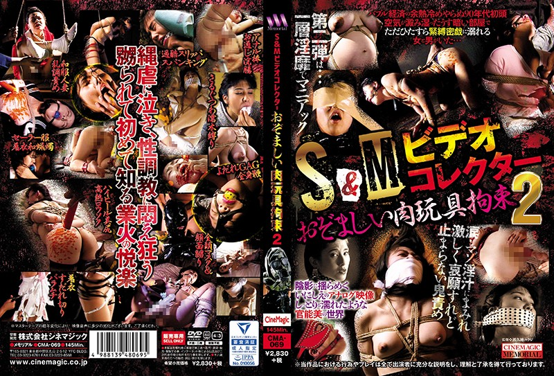 (cma00069)[CMA-069] S&M Video Collector - Repulsive Fat Toys Tied Up 2 Download