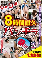 8 Hour Panty Shot Endurance Festival! 2 Download
