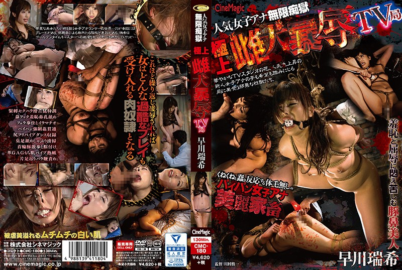 CMC-180 Popular Female News Anchor In An Eternal Molestation Hell - News Station For Ultimate Bitch Abuse - Mizuki Hayakawa